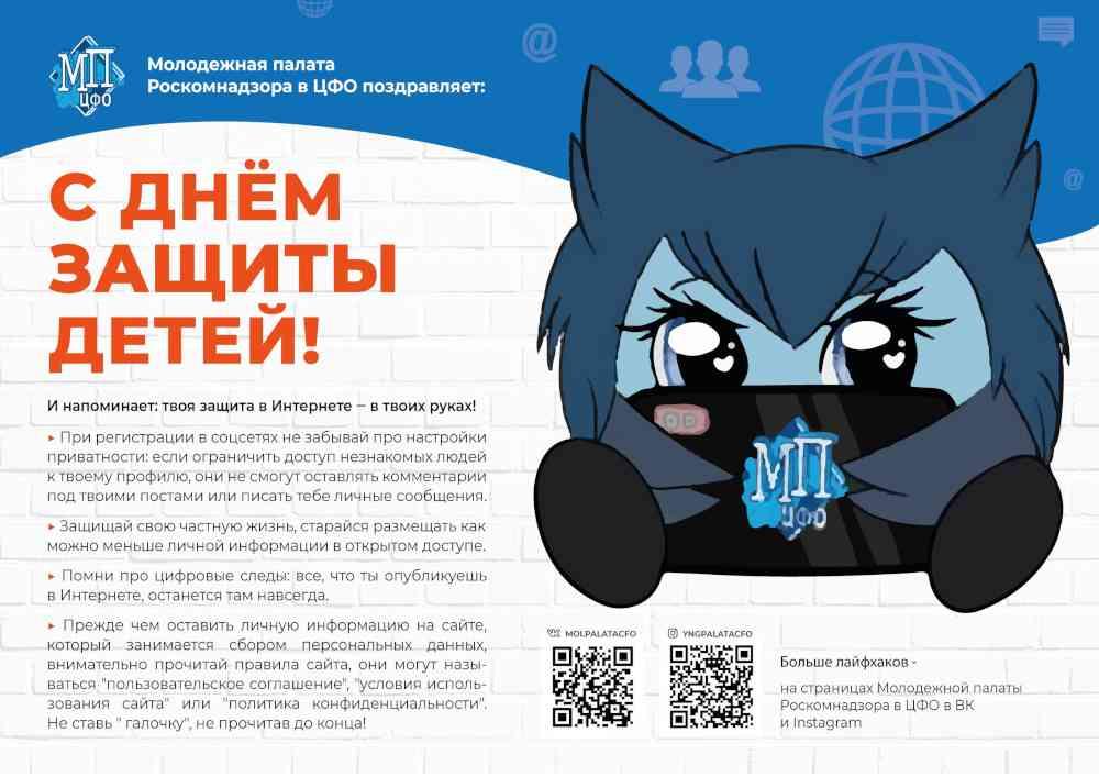 памятка_День защиты детей