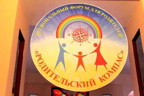 Региональный Форум для родителей «Родительский компас»