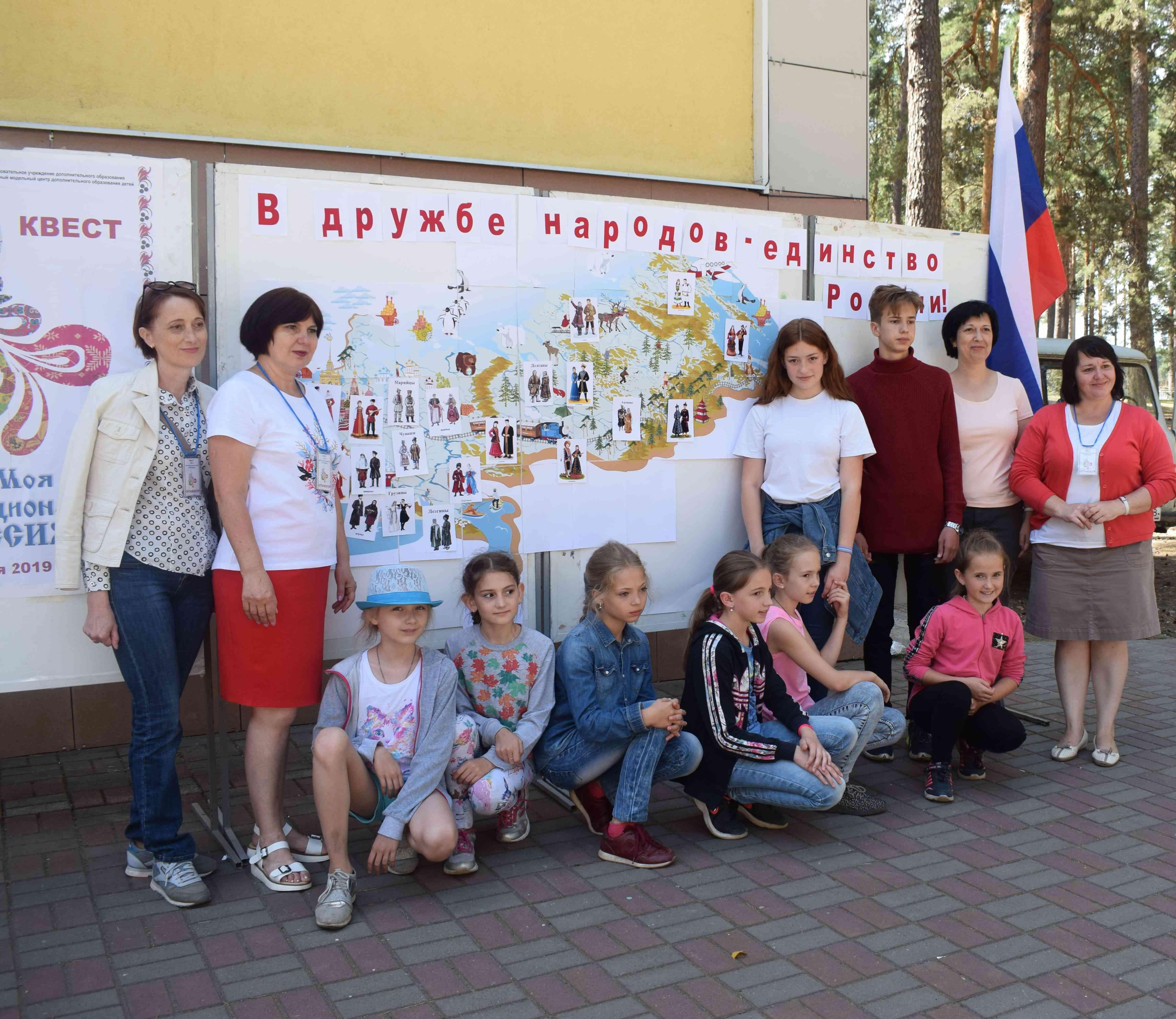 Квест «Моя многонациональная Россия»